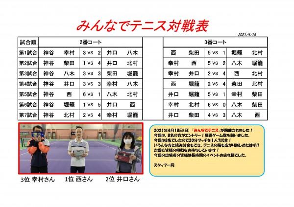 0418みんなでテニス対戦表 (2)-01